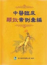 http://www.tcm.org.tw/tcmFile/UserFiles/BOOK4.jpg